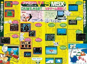 週刊ジャンプ 特集 MSX VS ファミコン