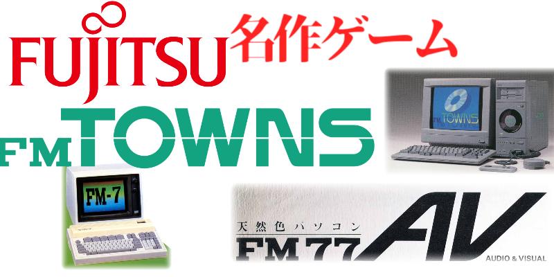 FMTOWNS FM7 77AV