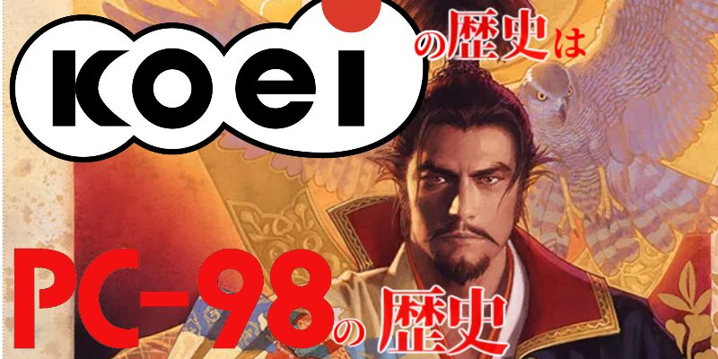 PC98 Koei