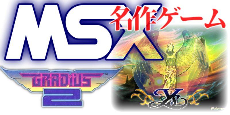 MSX名作一覧