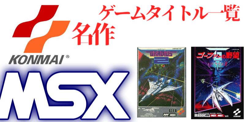 MSX コナミ名作ゲームタイトル一覧
