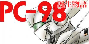 PC98誕生物語