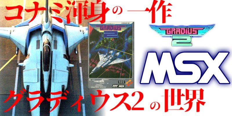 MSX グラディウス2