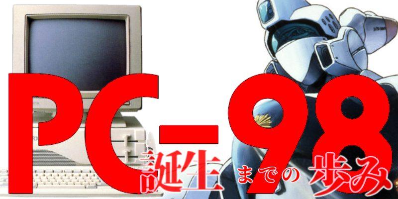 NEC PC98 PC9801