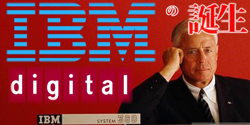 IBMPCの誕生