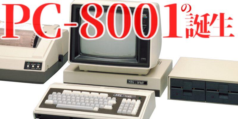 PC8001の誕生