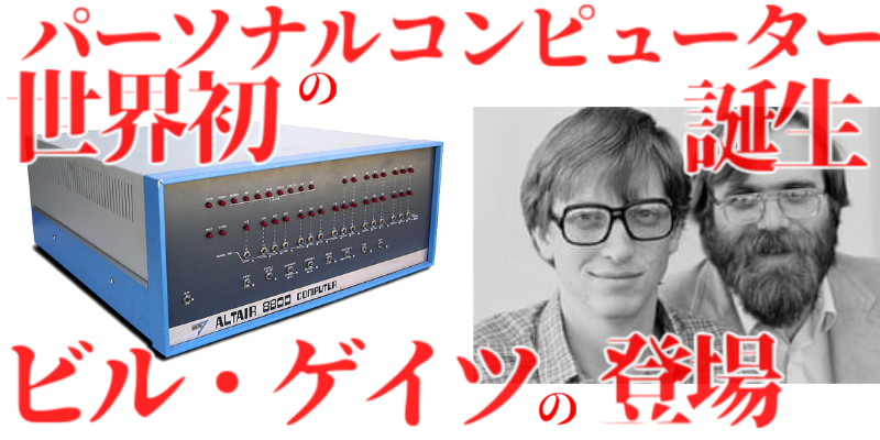 Altair8800 マイクロソフト ビル・ゲイツ