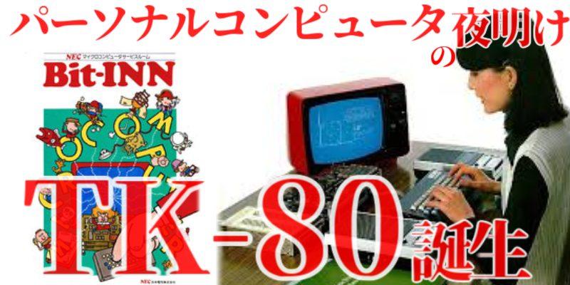 TK80誕生 PC98物語