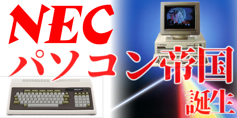 NEC、パソコン帝国の誕生