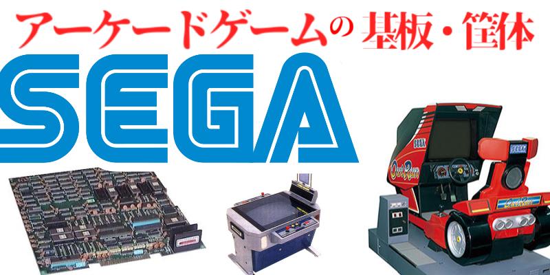 セガ・アーケードゲーム筐体・基板