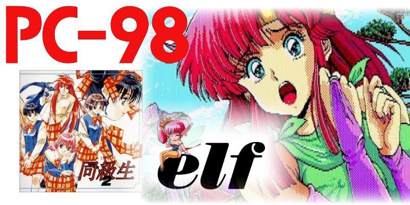 PC98 エルフ 美少女