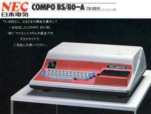 コンポBS80