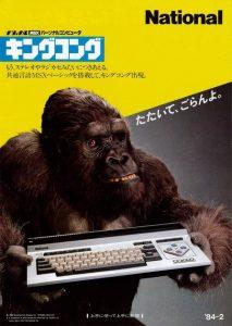 MSX 松下 キングコングシリーズ