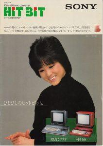 ソニー MSX 松田聖子