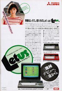MSX 三菱 レタスシリーズ