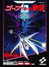グラディウス ゴーファーの野望 MSX