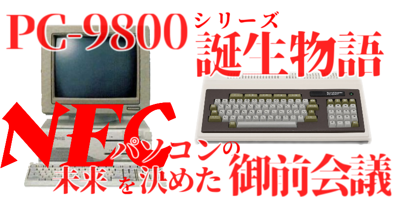 PC9800シリーズ誕生