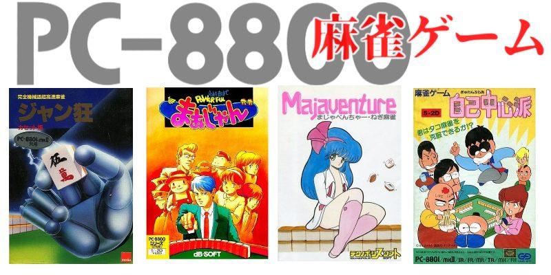 PC88 麻雀ゲーム 18禁