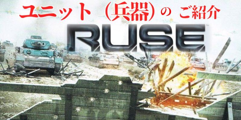 RUSE ユニットのご紹介