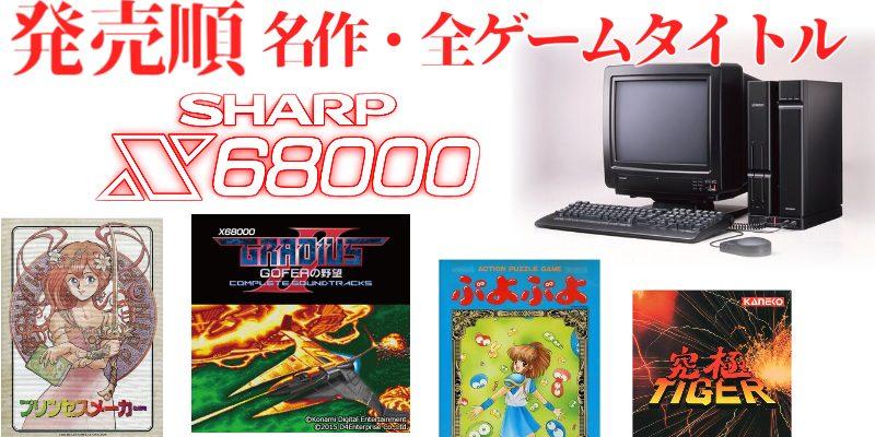 X68000 名作