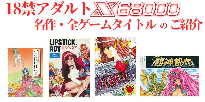 X68000 18禁アダルトゲーム