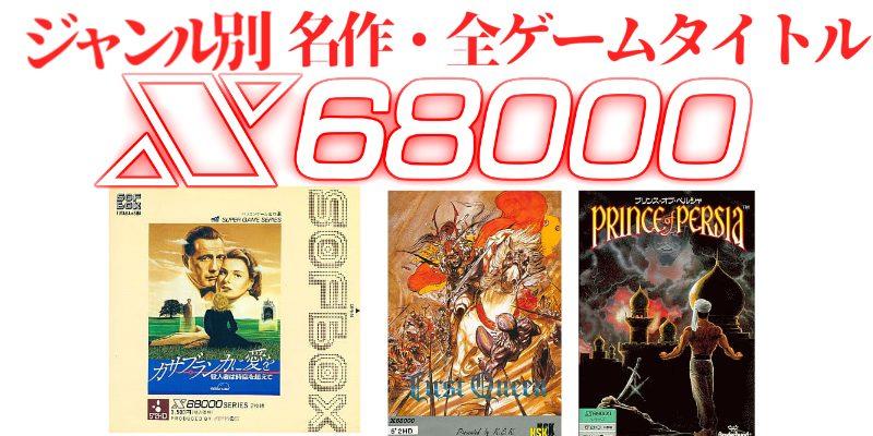 X68000 名作ゲーム