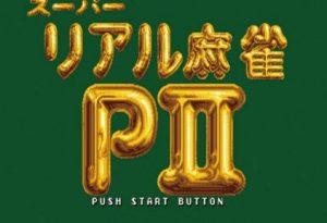 スーパーリアル麻雀PII