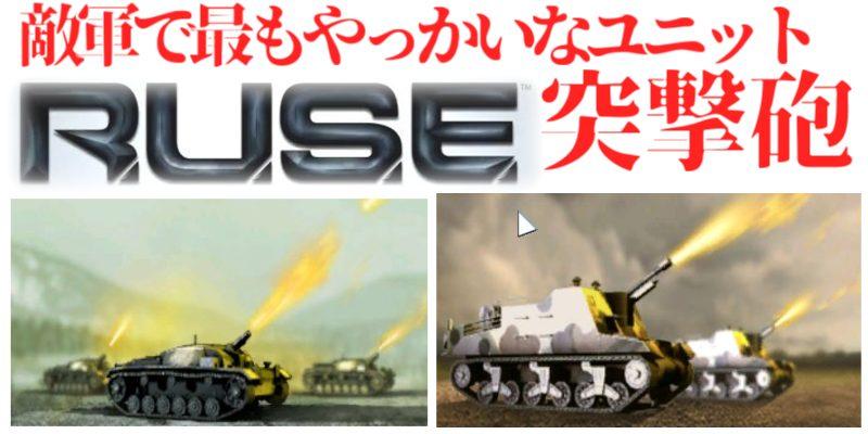 RUSE 突撃砲