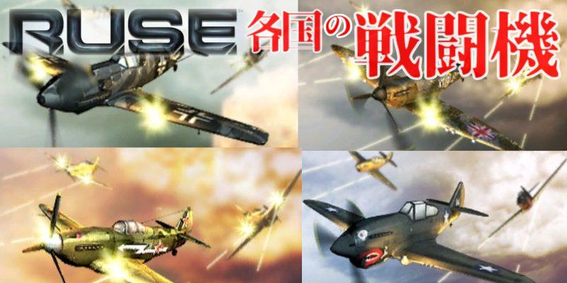 RUSE 戦闘機