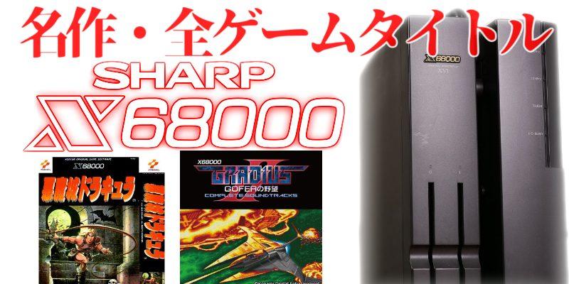 X68000 名作・全ゲームタイトル