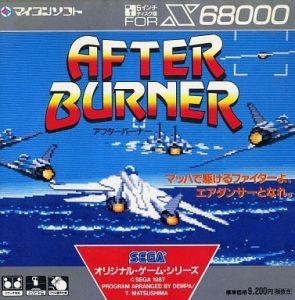 X68000 アフターバーナー