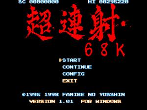 超連射68K X68000