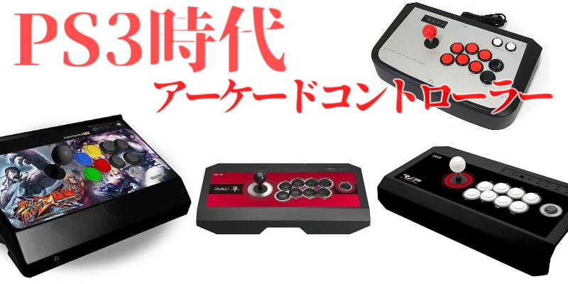 PS3 アーケードコントローラー