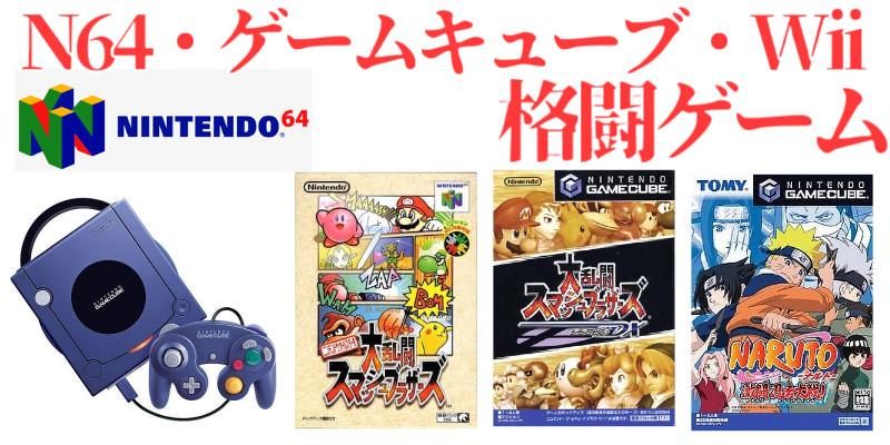 格闘ゲーム ニンテンドー64 ゲームキューブ