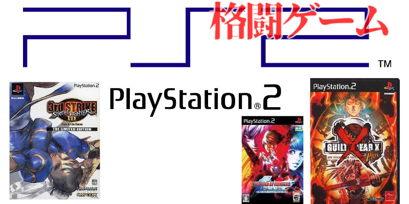 PS2 格闘ゲーム 名作