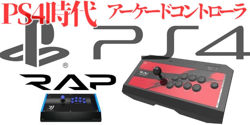 PS4 アーケードコントローラー