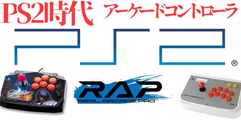 PS2 アーケードコントローラ RAP