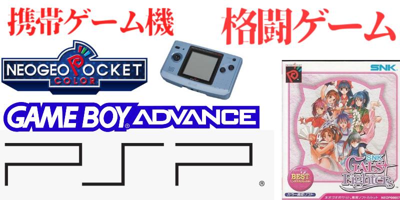 ニンテンドーDS PSP ネオジオポケット 名作 格闘ゲーム
