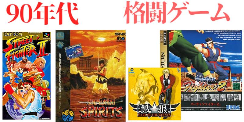 90年代格闘ゲーム