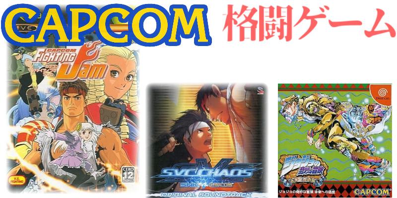 カプコン 名作 格闘ゲーム