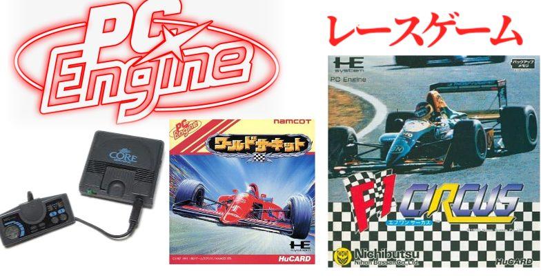 PCエンジン レースゲーム