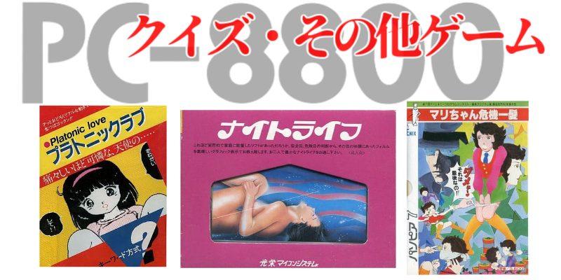 PC88 その他