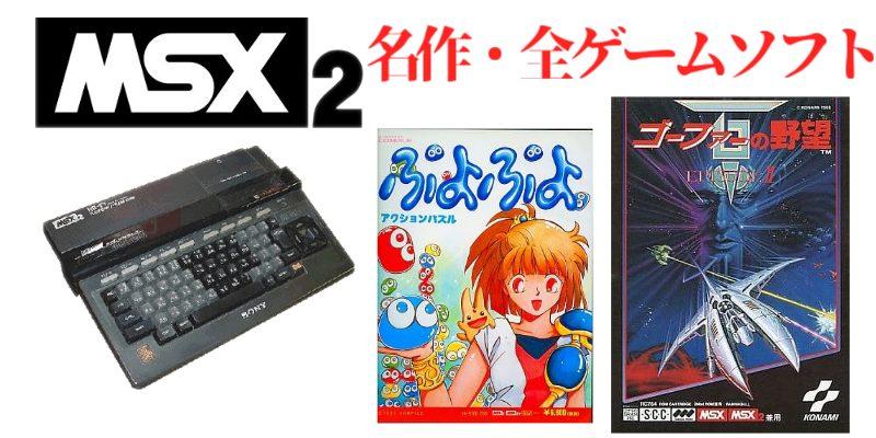 MSX2 名作