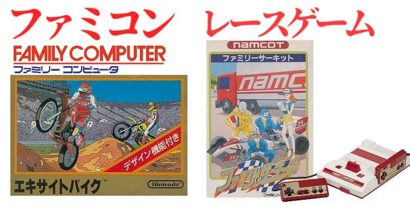 ファミコン レースゲーム