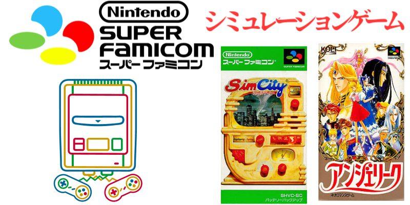 スーパーファミコン シミュレーションゲーム