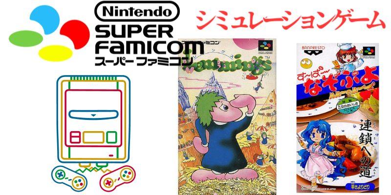 スーパーファミコン パズルゲーム