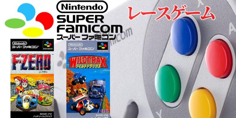 スーパーファミコンソフト レースゲーム