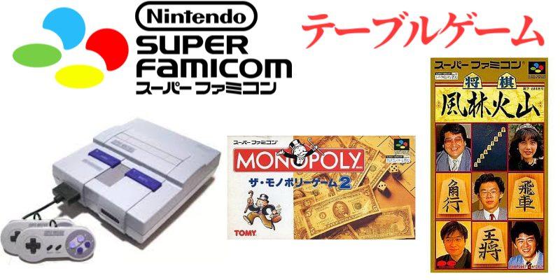 スーパーファミコンソフト テーブルゲーム