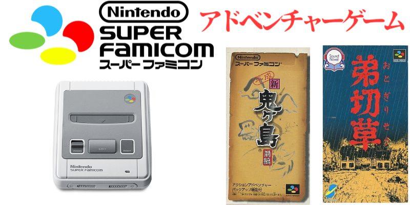 スーパーファミコンソフト アドベンチャーゲーム