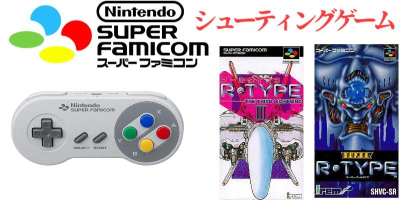 スーパーファミコンソフト シューティングゲーム